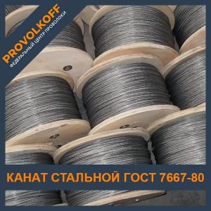 Канат стальной ГОСТ 7667-80
