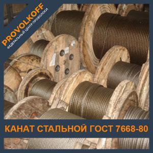 Канат стальной ГОСТ 7668-80