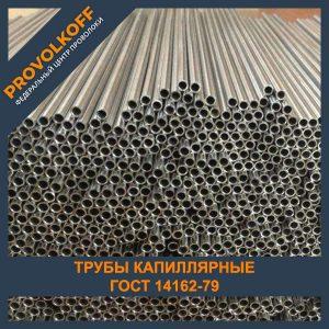 Трубы капиллярные ГОСТ 14162-79