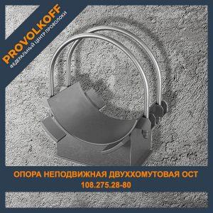Опора неподвижная двуххомутовая ОСТ 108.275.28-80
