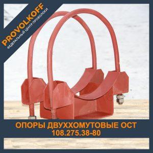 Опоры двуххомутовые ОСТ 108.275.38-80