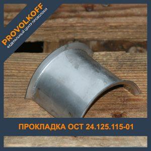 Прокладка ОСТ 24.125.115-01