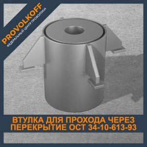 Втулка для прохода через перекрытие ОСТ 34-10-613-93