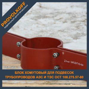 Блок хомутовый для подвесок трубопроводов АЭС ОСТ 108.275.57-80