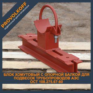 Блок хомутовый с опорной балкой для подвесок трубопроводов АЭС ОСТ 108.275.67-80