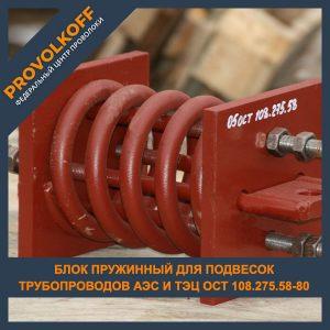 Блок пружинный для подвесок трубопроводов АЭС и ТЭЦ ОСТ 108.275.58-80
