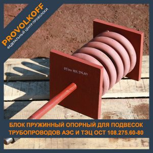 Блок пружинный опорный для подвесок трубопроводов АЭС и ТЭЦ ОСТ 108.275.60-80