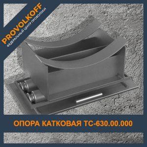 Опора катковая ТС-630.00.000