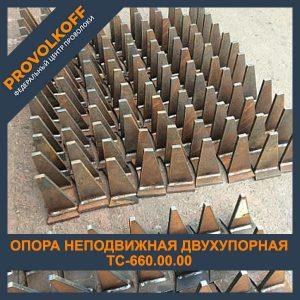 Опора неподвижная двухупорная ТС-660.00.00
