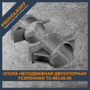 Опора неподвижная двухупорная усиленная ТС-663.00.00