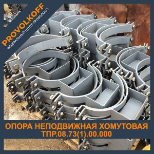 Опора неподвижная хомутовая ТПР.08.73(1).00.000