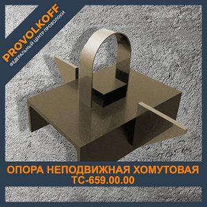 Опора неподвижная хомутовая ТС-659.00.00