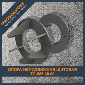 Опора неподвижная щитовая ТС-666.00.00