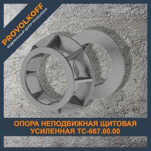 Опора неподвижная щитовая усиленная ТС-667.00.00