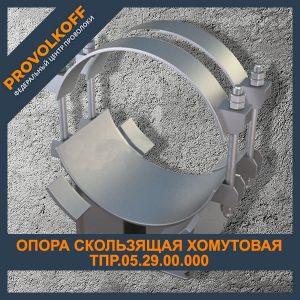 Опора скользящая хомутовая ТПР.05.29.00.000
