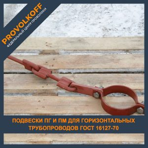 Подвески ПГ и ПМ для горизонтальных трубопроводов ГОСТ 16127-70