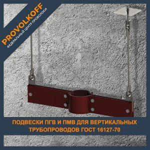 Подвески ПГВ и ПМВ для вертикальных трубопроводов ГОСТ 16127-70