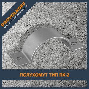 Полухомут. Тип ПХ-2